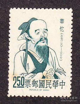 台湾,专65华佗,一全原胶新票(1970年).背黄.