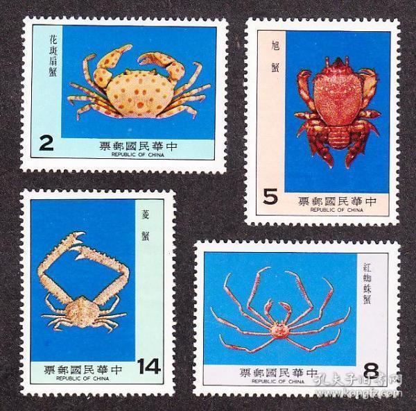 台湾,专173台湾蟹类,四全原胶新票(1981年).