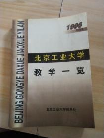教学一览(本科生) 北京工业大学 1996