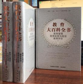教育大百科全书(全10册)