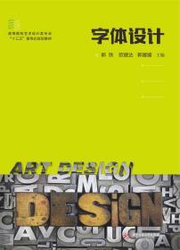 字体设计 郭铁 欧建达 郭媛媛著 华中科技大学出版社 9787568