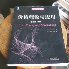 价格理论与应用(原书第5 版)(经济教材译丛).