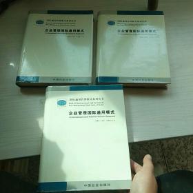 企业管理国际通用模式(2、3、4册)3本合售