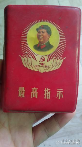 红宝书最高指示三合一小读本,1968年版,包老保真!不要拿现代货来比价。懂得不多解释!