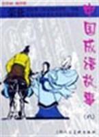 中国成语故事(连环画袖珍版)