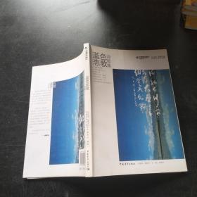蓝色恋歌诗歌集