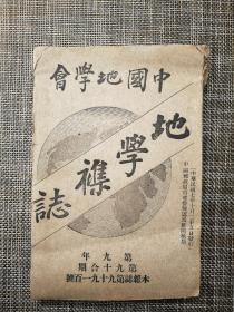中国地学会 地学杂志(第九年第九十合期)