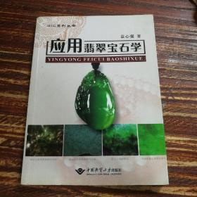 应用翡翠宝石学