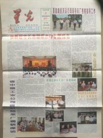 2005.8.1《星光》山东青州卷烟厂党委主办第十期