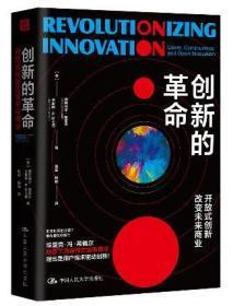 创新的革命-开放式创新改变未来商业