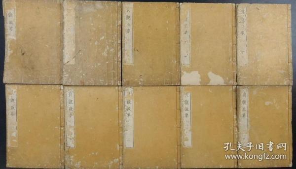 稀见和刻《 贞观政要》10册10卷全,成化元年序,江户时期鸟饲市兵卫翻刻明初成化版本