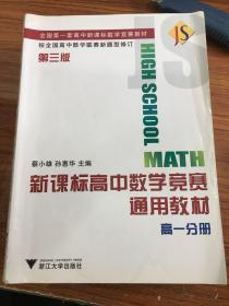 新课标高中数学竞赛通用教材(高一分册)(第2版)