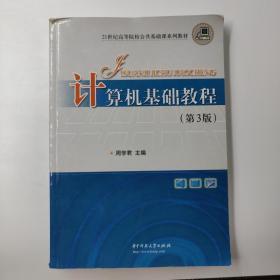 21世纪高等院校公共基础课系列教材:计算机基础教程(第2版)