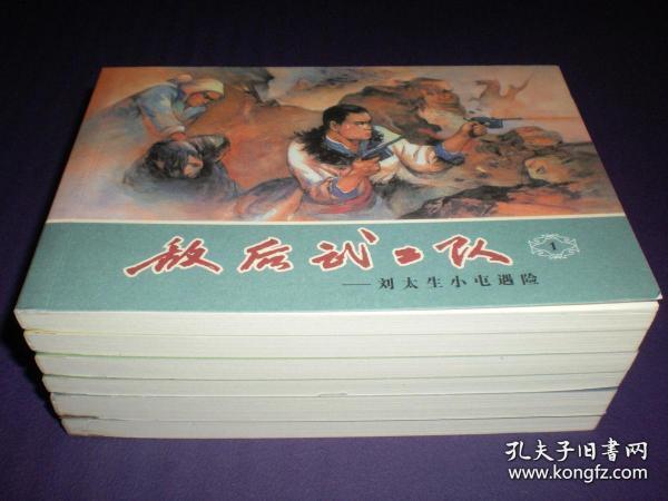 《敌后武工队》封面汪观清绘画,学林出版社-