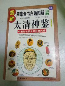 图解太清神鉴:中国传统相术学经典大成