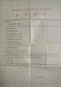 1989年周村区职工业余中专招生简章