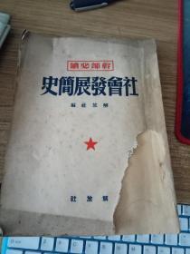 社会发展简史(干部必读,解放社)