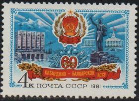苏联邮票,1981年卡巴尔达巴尔卡尔自治共和国60周年.1全新201902