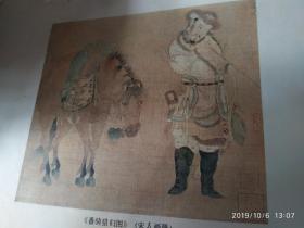 画页(散页印刷品)--番骑猎归图(宋人画)618