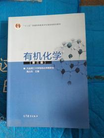 正版二手 有机化学(第三版) 大连理工大学有机化学考研室 高占先 高等教育出版社 9787040481389 正版