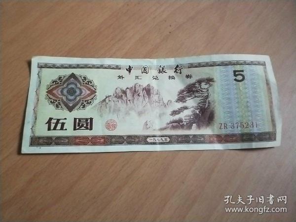中国银行外汇兑换券 五元 【伍圆 1979年外汇券】