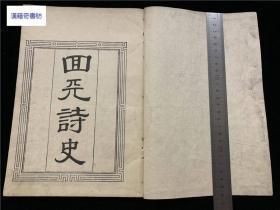 和刻《回天诗史》2册全,藤田东湖着。精写刻,水户学藤田派