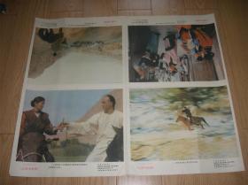 电影《江南书剑情》剧情海报一套八张全