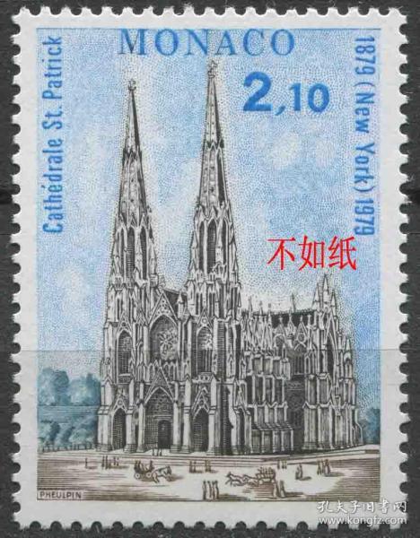 摩纳哥邮票 1979年 纽约圣帕特里克大教堂百年 雕刻版 1全新贴MON01