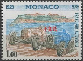 摩纳哥邮票 1979年 摩纳哥汽车大奖赛50周年 雕刻版 1全新贴MON01