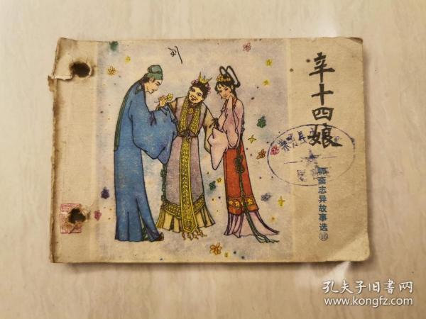 聊斋志异故事选(16)辛十四娘