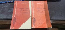 英语简易读物——莎士比亚戏剧故事集(上下册) 小32开本
