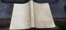 九三年 雨果 1957年北京一版1978年吉林一印 人民文学出版社  包邮挂费