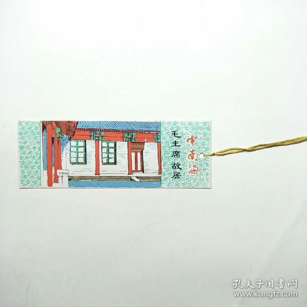 早期塑料门票书签:中南海 毛主席故居