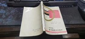 中学生图书情报知识教育  32开本