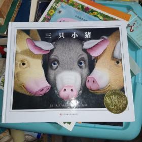 凯迪克金奖绘本:三只小猪/耕林童书馆