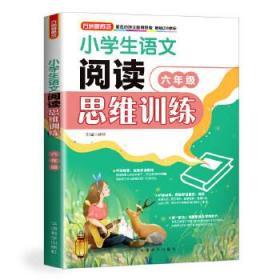 小学生语文阅读思维训练·六年级 徐林 9787513815901