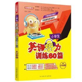 小学生英语听力训练60篇·六年级 徐林 9787513816212