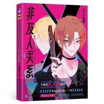 全新正版图书 非友人关系子雾啊广东旅游出版社9787557021498只售正版图书