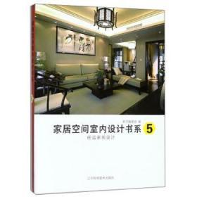 家居空间室内设计书系⑤旺运家居设计 《家居空间室内设计书系(5