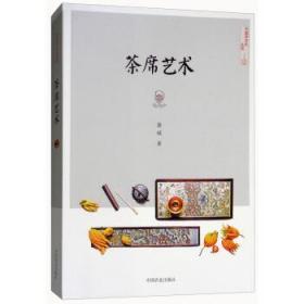 茶席艺术(社级市场书) 潘城著,姚国坤 编 9787109233621