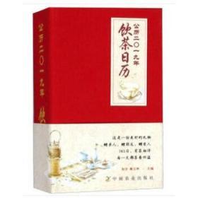 公历二O一九年饮茶日历 初舍 9787109244252