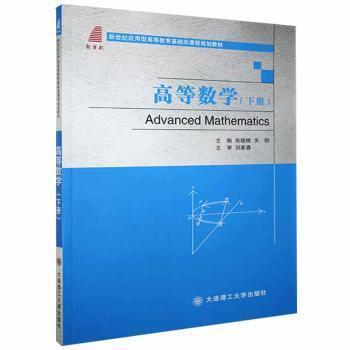 全新正版图书 高等数学.下册未知大连理工大学出版社9787568528436易呈图书专营店
