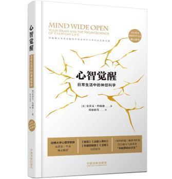 全新正版图书 心智觉醒史蒂文·约翰逊中国法制出版社9787521611526 神经科学普及读物心理学爱好者脑科学爱好者有一定只售正版图书