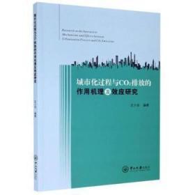 全新正版图书 城市化过程与CO2排放的作用机理及效应研究王少剑广州中山大学出版社有限公司9787306070180 城市化二氧化碳排气研究中国普通大众龙诚书店
