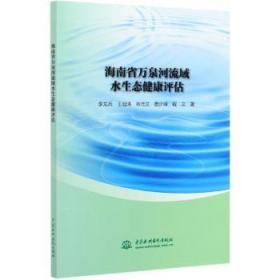 全新正版图书 海南省万泉河流域水生态健康评估李龙兵中国水利水电出版社9787517088561 流域水环境质量评价海南普通大众龙诚书店