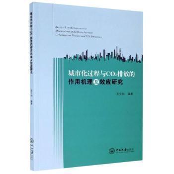全新正版图书 城市化过程与CO2排放的作用机理及效应研究王少剑广州中山大学出版社有限公司9787306070180 城市化二氧化碳排气研究中国普通大众胖子书吧