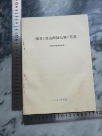 学习《哥达纲领批判》笔记  32开本