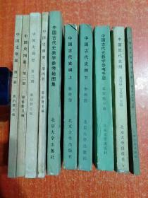 10册合售:中国史纲要(1.2.3.4全四册)、中国古代史纲(上下册)、中国古代史教学参考地图册、中国古代史教学参考手册、中国近代史纲、中国近代史学习手册