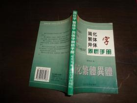 简化字繁体字异体字辩析手册