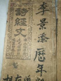 《诗经读本》陈雨三,佛山福禄街  文光楼铜版  (卷二、三、四)